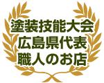 塗装技能大会広島県代表職人のお店